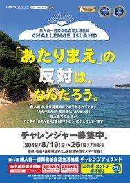 第12回 無人島一週間自給自足生活挑戦 チャレンジアイランド