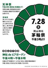 岡山神社 茅輪祭