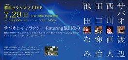 サバオ&ギャラクシー featuring 池田なみ コンサート
