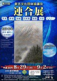 第30回倉吉文化団体協議会連合展