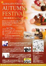 アルマリアン福岡 AUTUMN FESTIVAL~秋の和果実ビュッフェ~