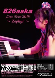826aska Live Tour 2019 ~Zephyr~