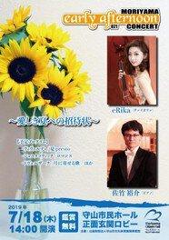 early afternoon vol.021 ~愛しき夏への招待状~