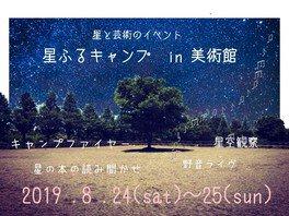星ふるキャンプin美術館