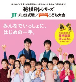 将棋日本シリーズ JTプロ公式戦/テーブルマークこども大会 四国大会