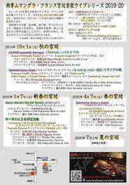 南青山マンダラ・フランス宮廷音楽シリーズ2019-20 秋の宮廷