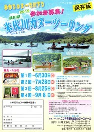 米代川カヌーツーリング 第4回