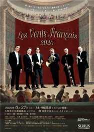 レ・ヴァン・フランセ2020<中止となりました>
