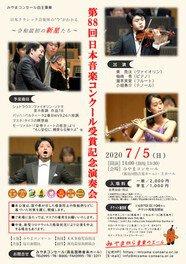 第88回 日本音楽コンクール受賞記念演奏会