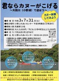 君ならカヌーがこげる ~大田川(小野湖)で遊ぼう~