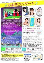 お盆玉コンサート ~カジュアルな音楽会~