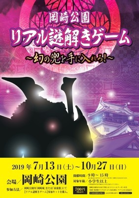 岡崎公園リアル謎解きゲーム~幻の兜を手に入れろ!~