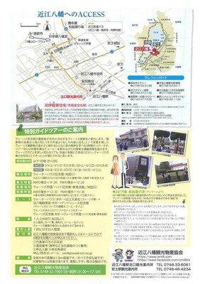 ヴォーリズ建築特別ガイドツアー 2019 秋