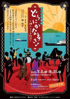 ミュージカル「どうにかなるさ~神戸ジャズ物語~」