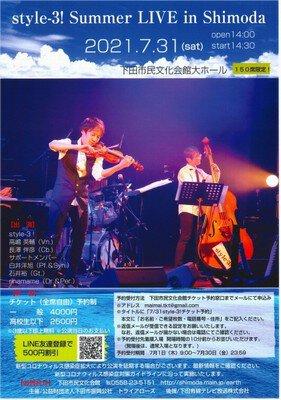 style-3!Summer LIVE in Shimoda(オンライン)