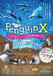 アクアス特別展「PenguinX(テン)」~ありがとう、ペンギン館10周年~