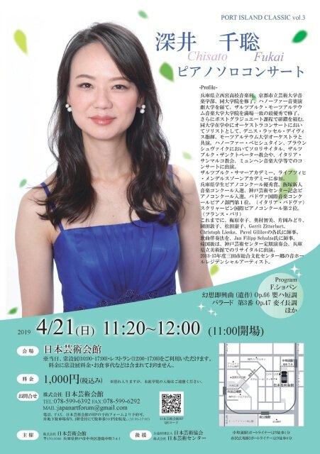 ポートアイランドクラシックvol.3 深井千聡ピアノソロコンサート