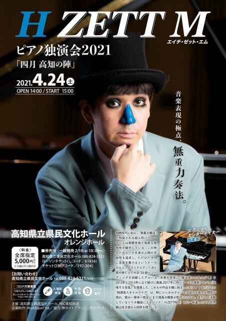 H ZETT M ピアノ独演会 2021「四月 高知の陣」