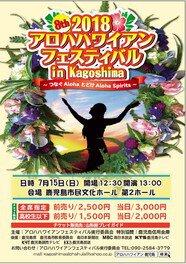 第8回 アロハハワイアンフェスティバル in Kagoshima