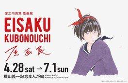 EISAKU KUBONOUCHI(窪之内英策)原画展