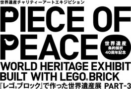 PIECE OF PEACE「レゴブロック」で作った世界遺産展 PART-3