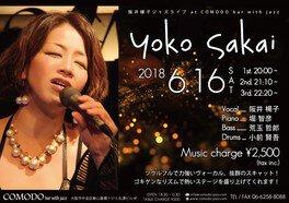 阪井楊子 Jazz Live