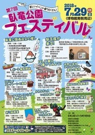 第7回 臥竜公園フェスティバル