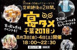 宴タメ千葉2018