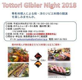 Tottori Gibier Night(とっとりジビエナイト)
