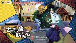 京都謎解きミュージアム巡り 古き学び舎と封印の石