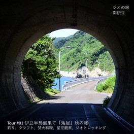Tour #01 伊豆半島最果て「落居」秋の旅