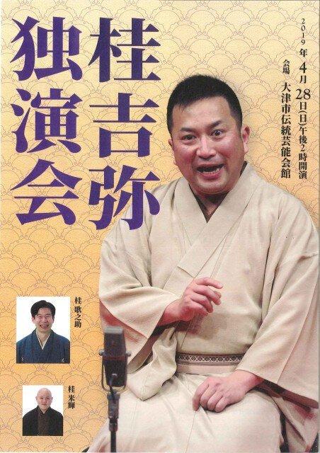 桂吉弥独演会