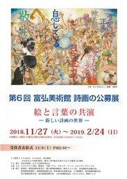 第6回 富弘美術館 詩画の公募展