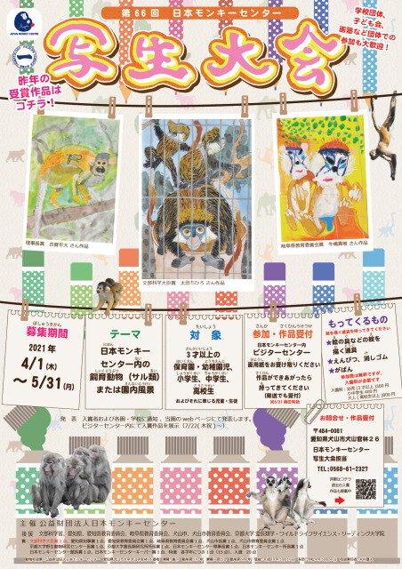 第66回 日本モンキーセンター写生大会