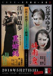 ミステリー専門劇団回路R 朗読サスペンス劇場スペシャル 追加公演