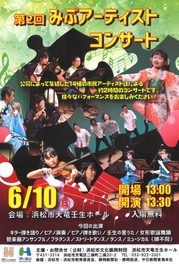 第2回みぶアーティストコンサート