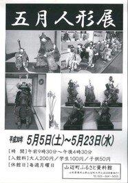 五月人形展