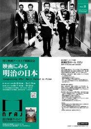 国立映画アーカイブ開館記念 映画にみる明治の日本(第二期)