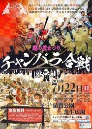 蓮の花まつりチャンバラ合戦in平川