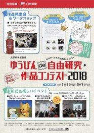 ゆうびんde自由研究・作品コンテスト2018