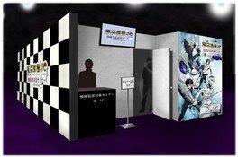 「東京喰種トーキョーグール:re 喰種犯罪対策セミナー~ジョイポリス区の罠~」オープン