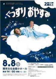 キッズシアター シアター・トレ公演「ぐっすり おやすみ」