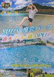【プール】宮リバー度会パーク遊水プール鏡