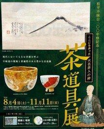ここにもあった大名茶人の粋-松平不昧公200年祭記念茶道具展