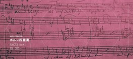 KIOI CONCERT 東京藝術大学卒業生によるコンサート ホルン四重奏