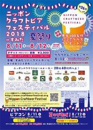 第26回 ニッポンクラフトビアフェスティバル 2018 夏祭り in すみだ