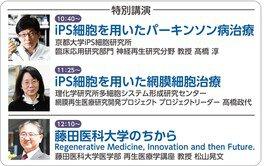 藤田医科大学 市民公開講座 再生医療学 記念講演会