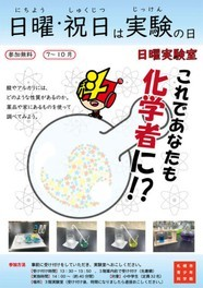 札幌市青少年科学館・日曜実験室 これであなたも化学者に!?~酸、アルカリについて調べてみよう~