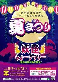 ☆東南夏祭り☆妖怪ウォークラリー