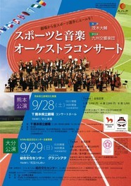 スポーツと音楽 オーケストラコンサート 大分公演